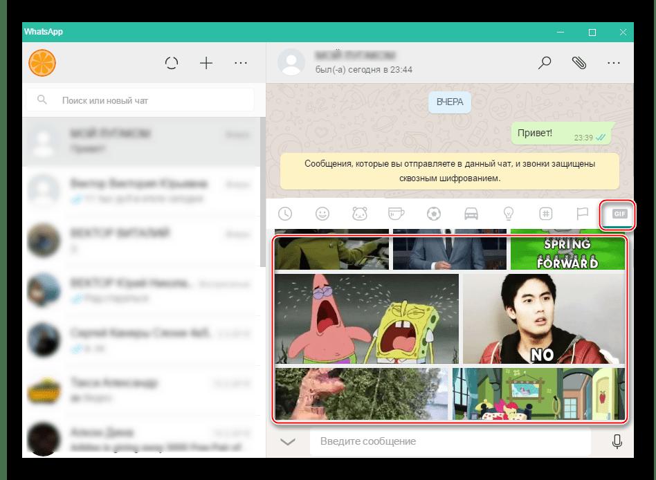 WhatsApp для Windows передача GIF-изображений