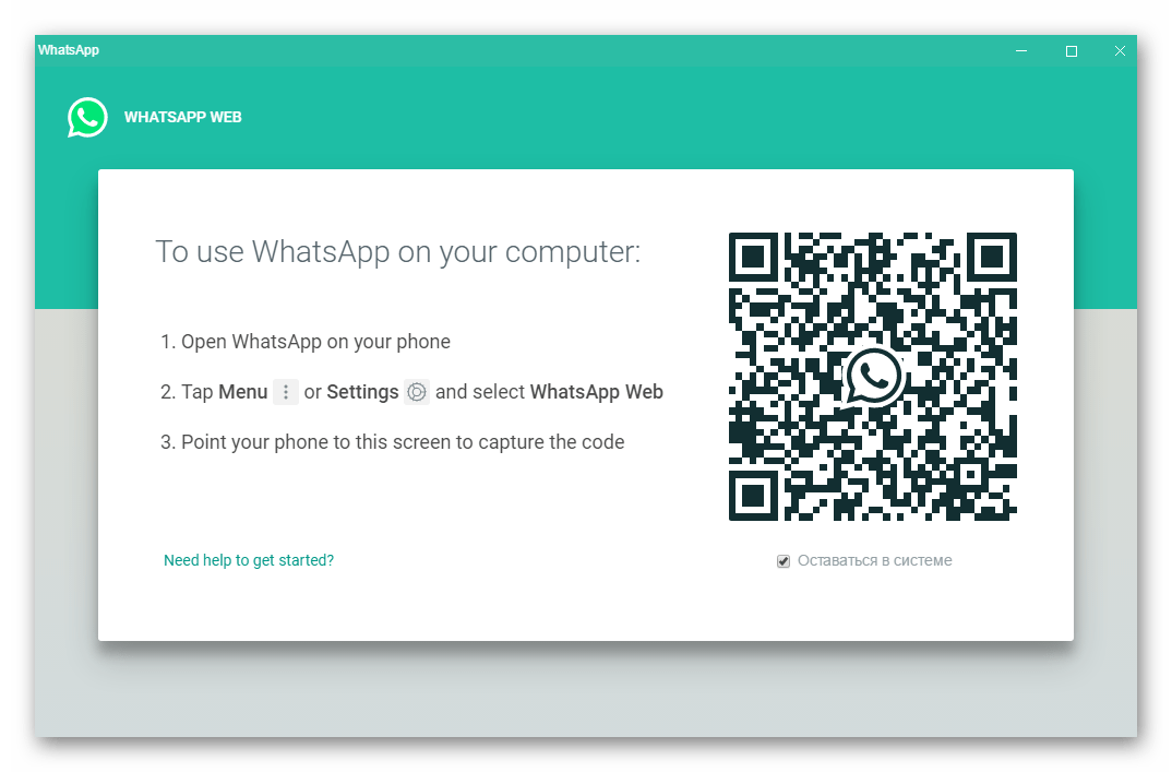 WhatsApp для Windows сканирование QR-кода для активации приложения на ПК