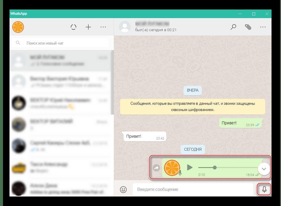 WhatsApp для компьютера Аудиосообщения
