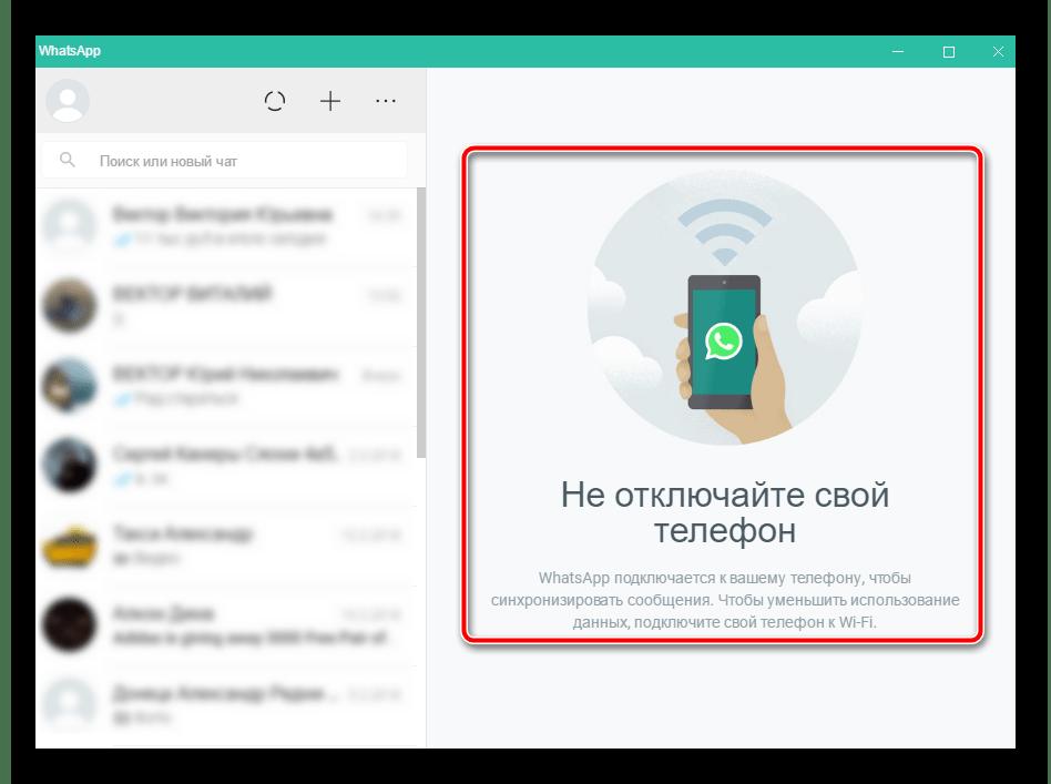 WhatsApp для компьютера синхронизация данных