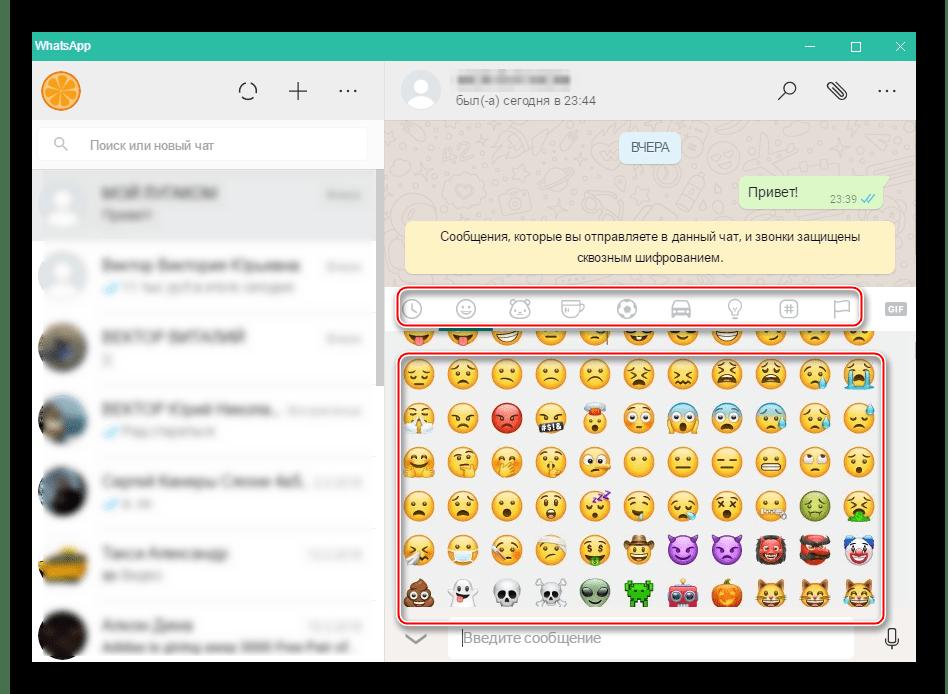 WhatsApp для ПК смайлики