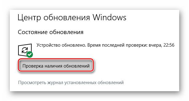 Жмем кнопку проверки наличия обновлений ПО в Виндовс 10