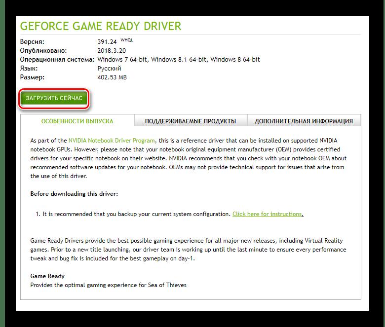 Жмем кнопку загрузки драйвера NVIDIA