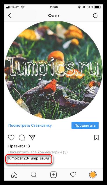Зачеркнутый текст в приложении Instagram