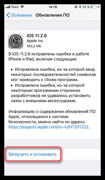 Загрузка и установка обновлений на iPhone