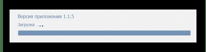 Загрузка приложения VK Stats в Google Chrome