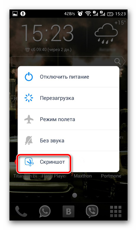 Захват экрана с помощью кнопки выключения на телефонах Леново