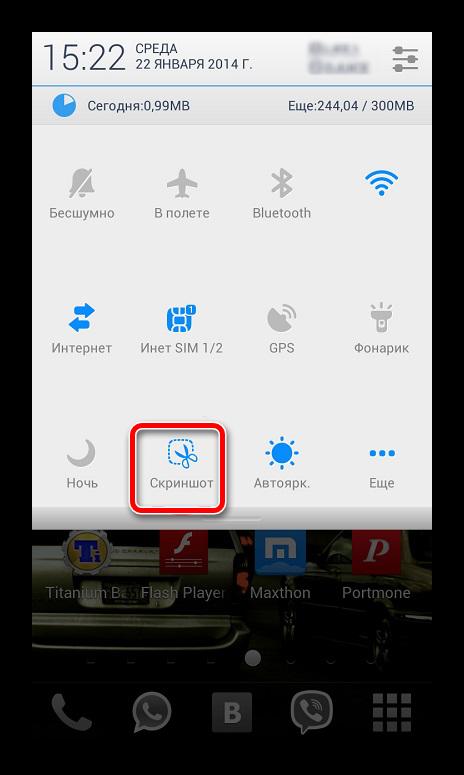 Захват экрана с помощью выпадающего меня на телефонах Леново