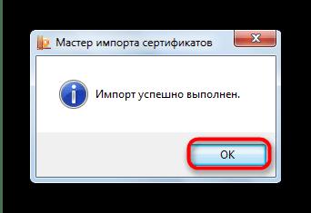 Закончить установку сертификатов с флешки в КриптоПро Способом 1