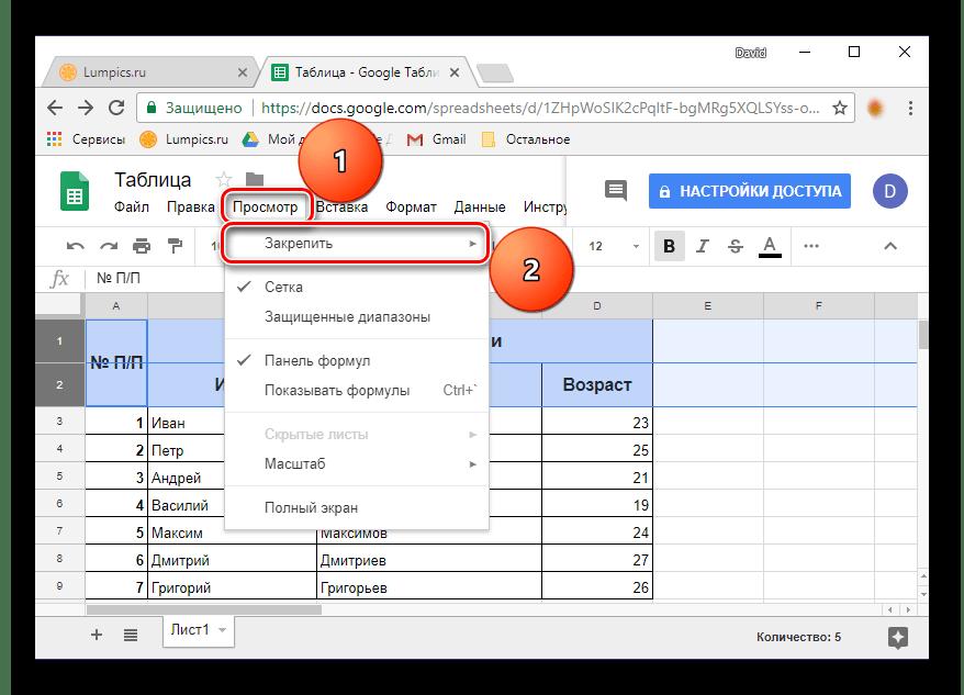 Закрепление диапазона строчек в Google Таблице
