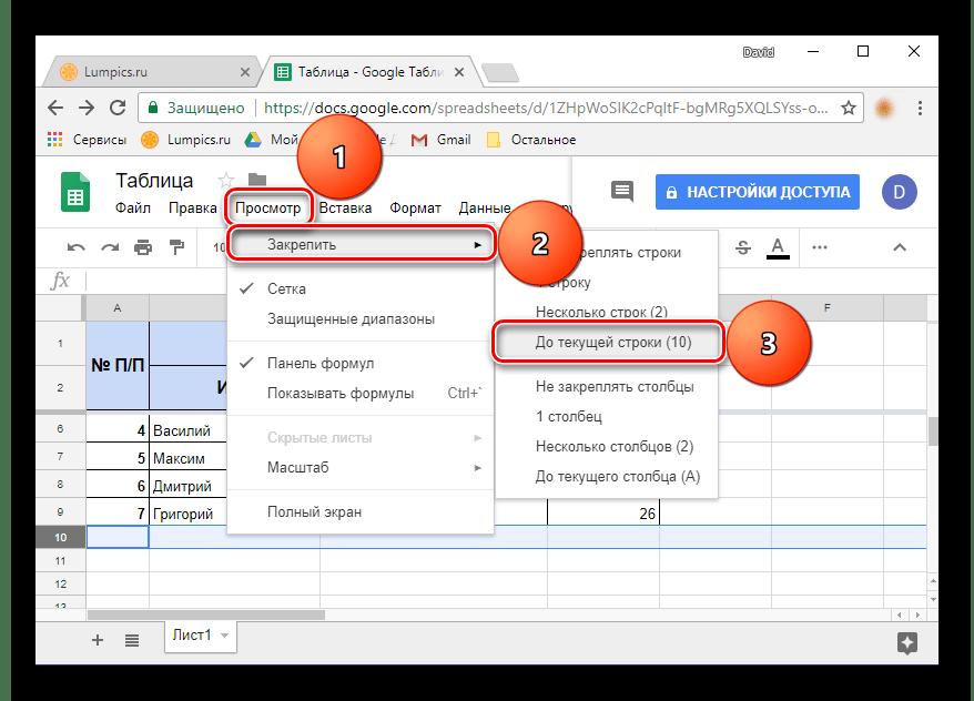 Закрепление всех строк таблицы в Google Таблице