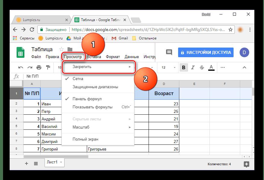 Закрепление выделенной строчки в Google Таблице