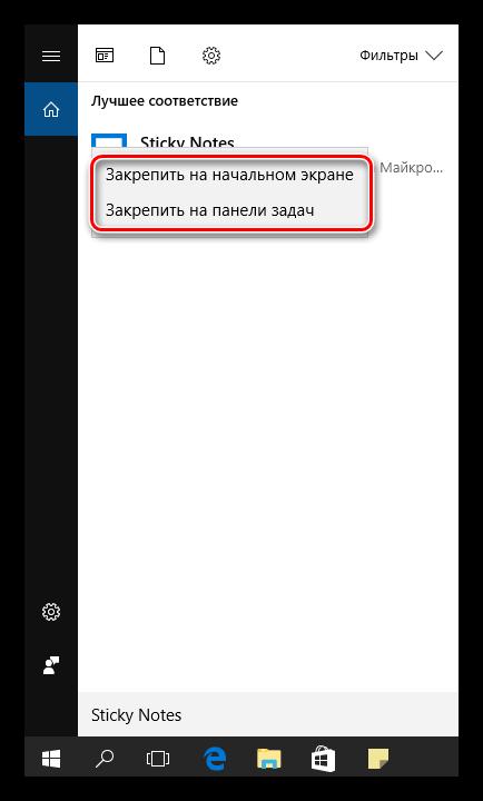 Закрепление ярлыка приложения Записки на панели задач или стартовом экране в Windows 10
