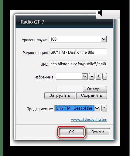Закрытие окна настроек гаджета Radio GT-7 в Windows 7