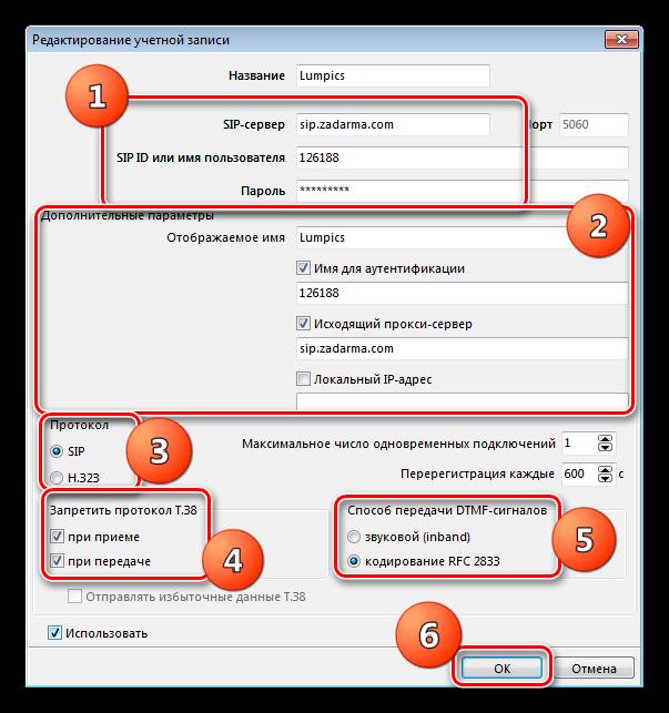 Заполнение карточки учетной записи в программе VentaFax