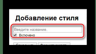 Заполнение поля Введите название в Stylish в браузере Google Chrome