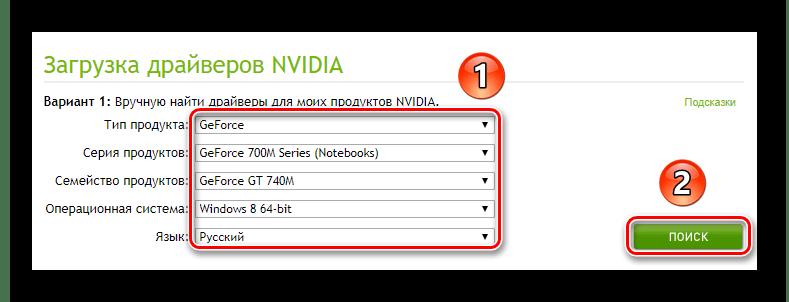 Заполняем поля информацией перед загрузкой ПО NVIDIA