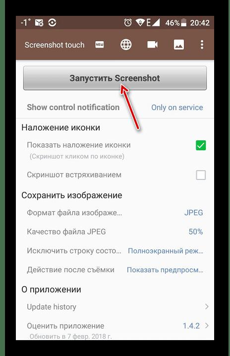 Запус сервиса Screenshot Touch