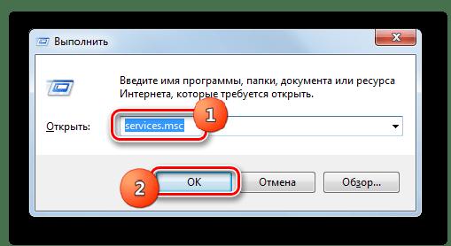 Запуск Диспетчера служб путем ввода команды в окошке Выполнить в Windows 7