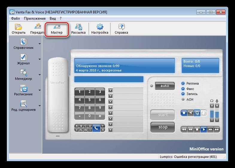 Запуск Мастера создания сообщений в программе VentaFax