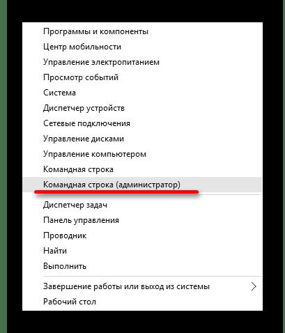 Запуск командной строки с привилегиями администратора в операционной системе Windows 10