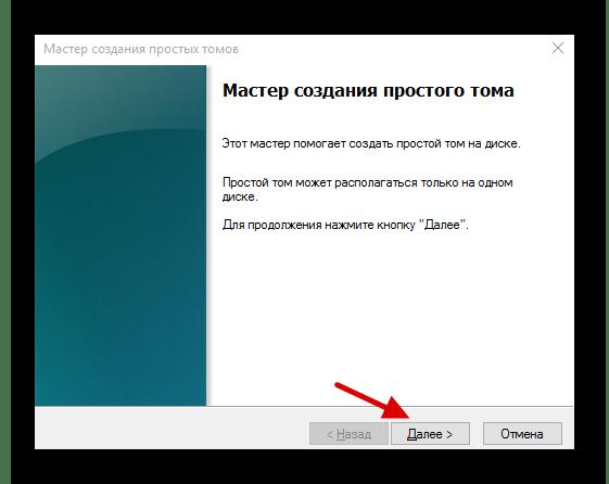Запуск мастера создания простого тома в операционной системе Windows 10