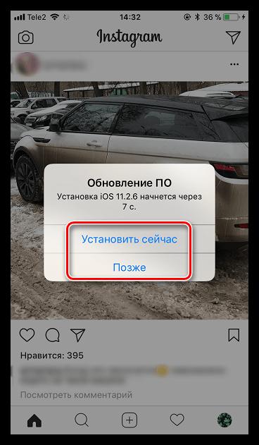 Запуск обновления iPhone