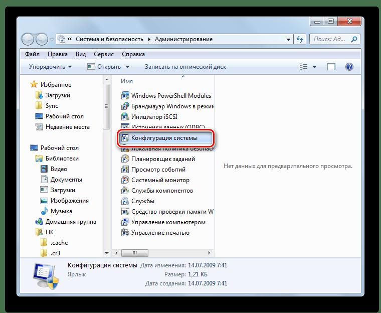 Запуск окна Конфигурации системы в Панели управления в Windows 7