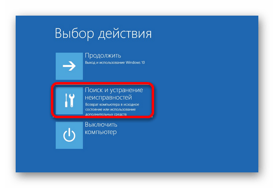 Запуск поиска и исправления неисправностей операционной системы Windows 10