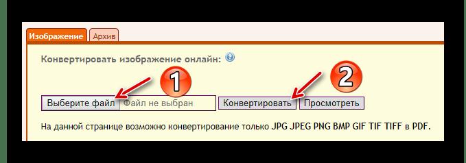 Запуск процесса конвертирования в Convert Online Free