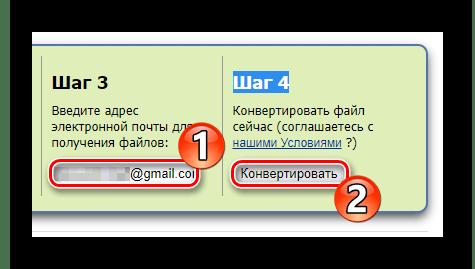 Запуск процесса конвертирования в онлайн-сервисе ZamZar