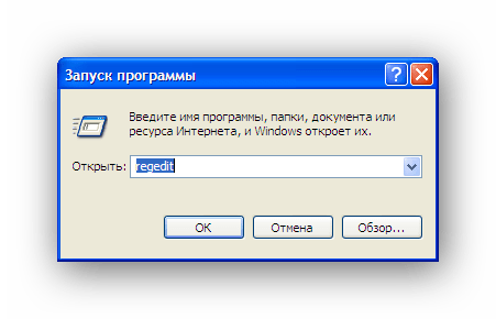Запуск редактора реестра в Windows XP