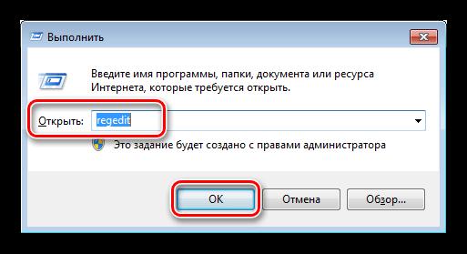 Запуск редактора системного реестра из меню Run в Windows 7