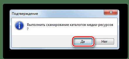 Запуск сканирования каталогов медиаресурсов в программе Home Media Server в Windows 7