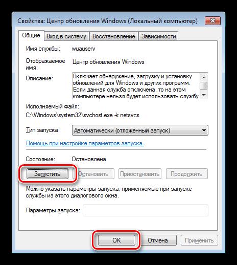 Запуск службы Центра обновления Windows 7