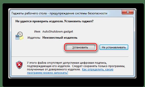 Запуск установки гаджета AutoShutdown в диалоговом окне в Windows 7