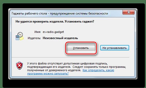 Запуск установки гаджета ES-Radio в диалоговом окне в Windows 7