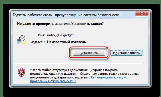Запуск установки гаджета Radio GT-7 в диалоговом окне в Windows 7