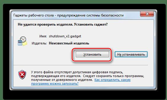 Запуск установки гаджета Shutdown в диалоговом окне в Windows 7