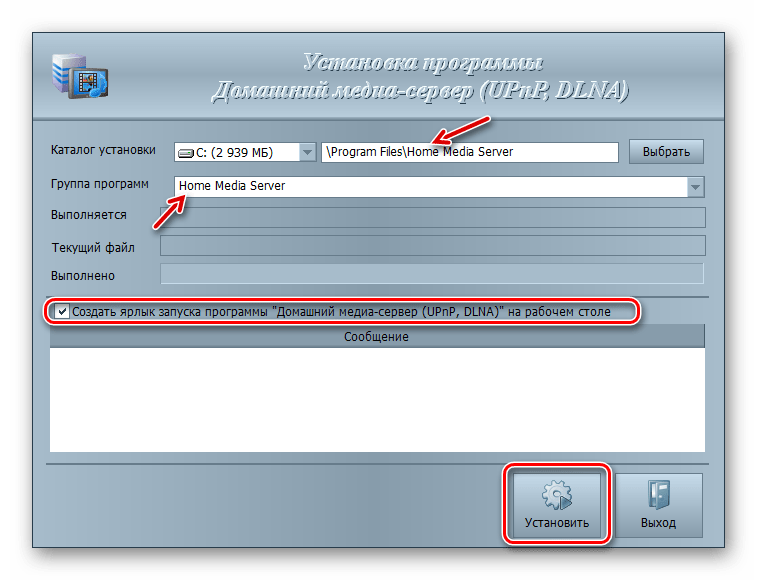 Запуск установки программы Home Media Server в установочном окне в Windows 7