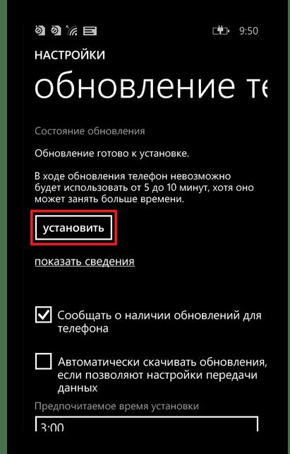 Запуск установки виндовс 10 для Windows Phone