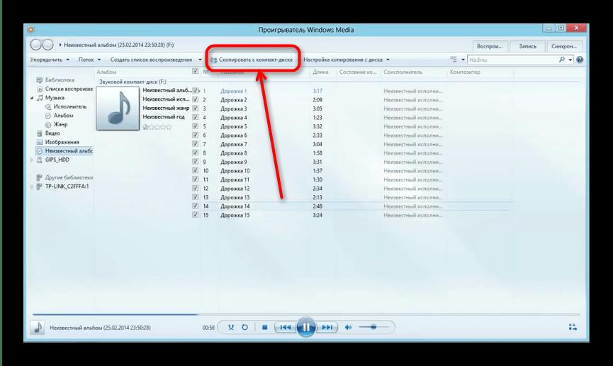 Запустить копирование файлов с аудиодиска в Windows Media Player