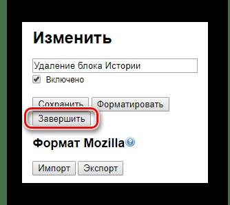 Завершение изменения темы в Stylish в Google Chrome