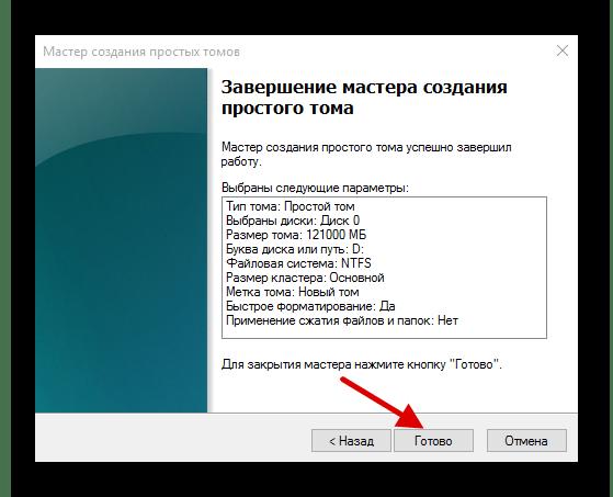 Завершение настройки нового тома в мастере создания простого тома Windows 10