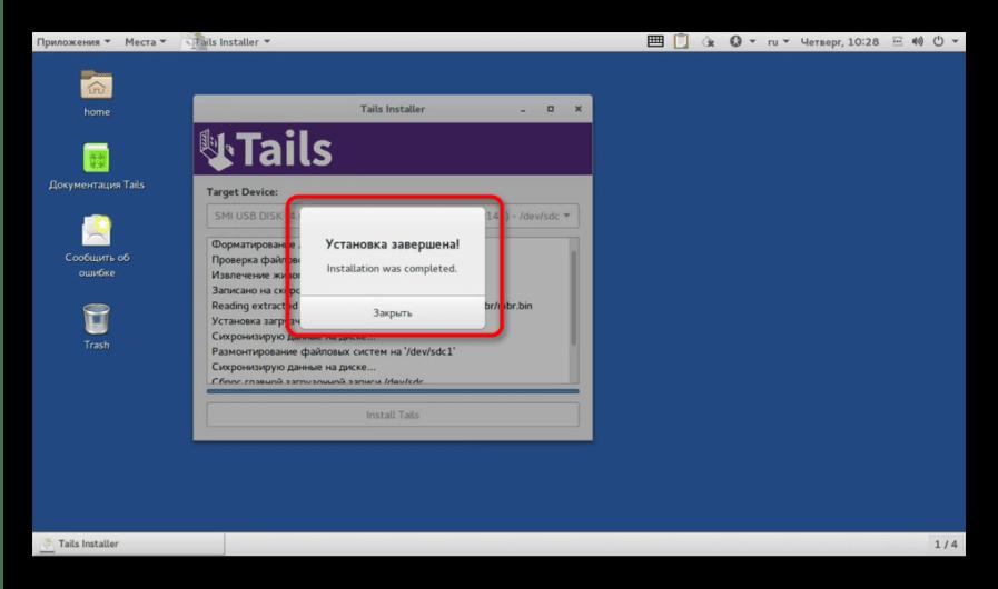 Завершить установку Tails на флешку через Tails Installer