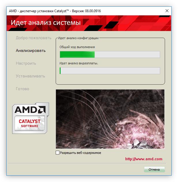 анализ операционной системы в установщике драйвера ati radeon hd 3600 series