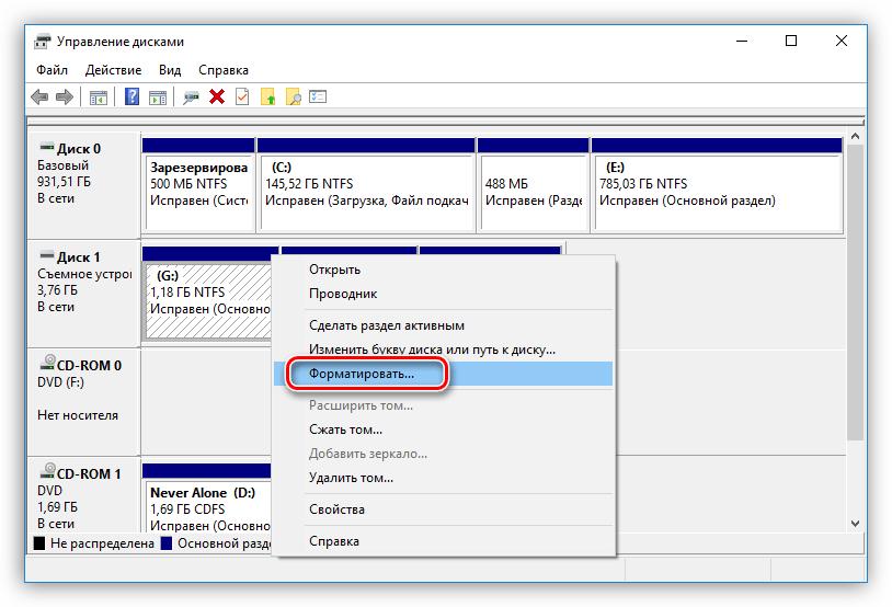 форматирование раздела жесткого диска через утилиту управление дисками