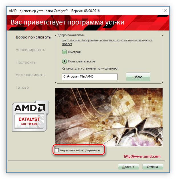 галочка для отключения рекламных баннеров на момент установки драйвера для видеокарты amd radeon hd 7640g