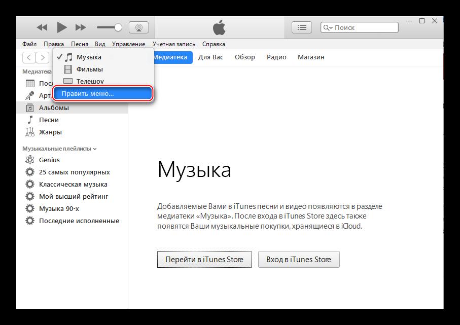 iTunes Править меню... элементов программы