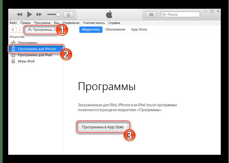 iTunes Программы - Программы в AppStore